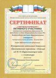 Сертификат Всероссийская выставка-000