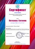 Киткаеву-Евгению