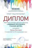 левчук Вика проект Лица республики2014