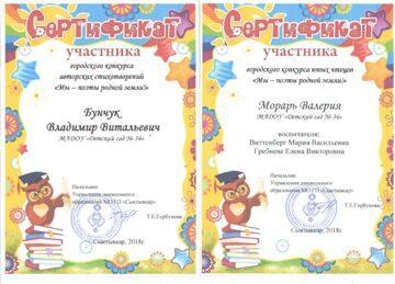Морарь, Бунчук-001