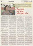 Моя Эжва Гладышева М.Е.