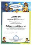 диплом Гаврилова ЮН-Рассударики1