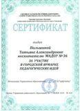 сертификат Пальшина-001