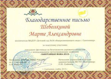 шеболкина
