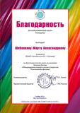 Шеболкину-Марту-Александровну