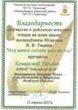 Конкурс чтецов на коми языке-001