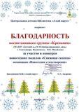 Снежная сказка Крепыши-001
