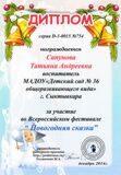 Сапунова 001