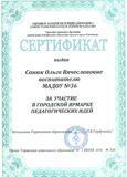 сертификат Санюк-001