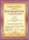 Вернисаж идей Михайлова-001