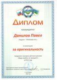 Вода ошибок не прощает, Данилов-000