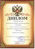 Рисуют дети Победу, Киткаев-000